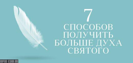 7 способов получить больше Духа Святого