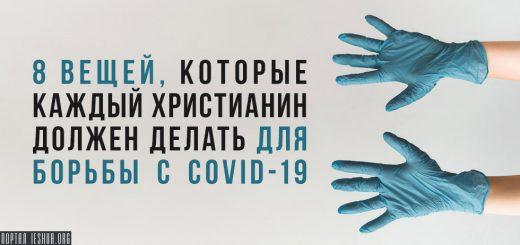 8 вещей, которые каждый христианин должен делать для борьбы с COVID-19