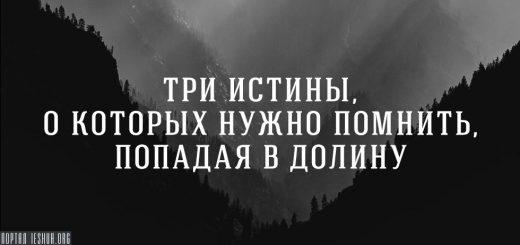 Три истины, о которых нужно помнить, попадая в долину
