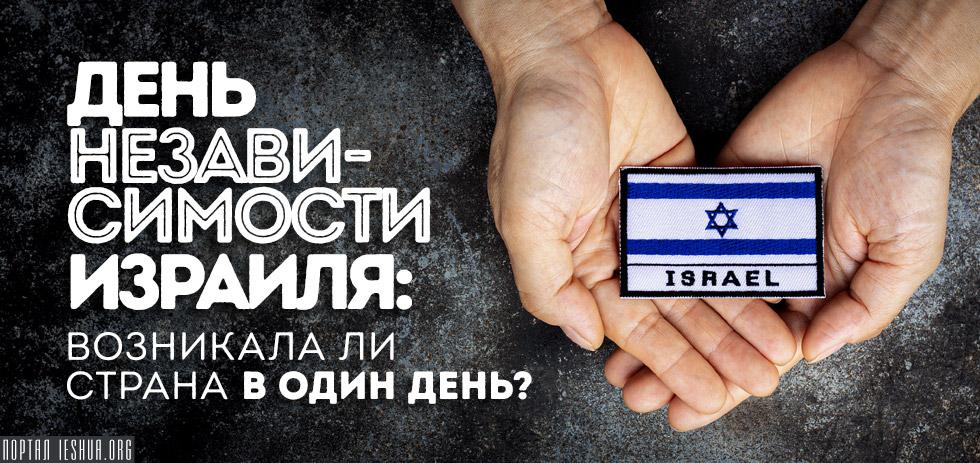 День Независимости Израиля: возникала ли страна в один день?