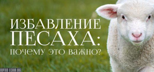 Избавление Песаха: почему это важно?