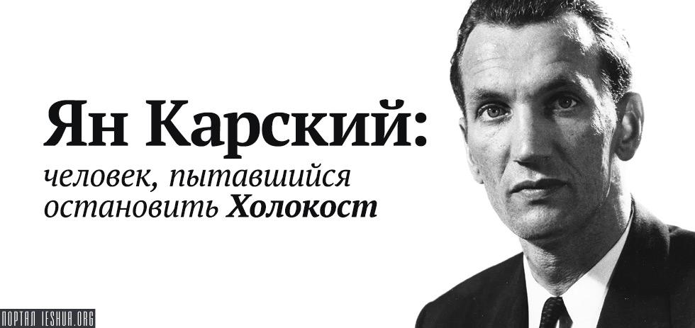 Ян Карский: человек, пытавшийся остановить Холокост