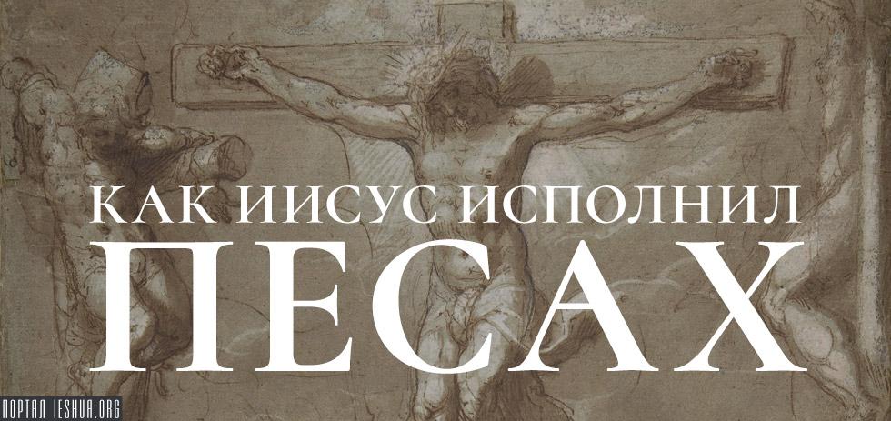 Как Иисус исполнил Песах