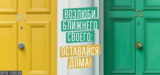 Возлюби ближнего своего: оставайся дома!