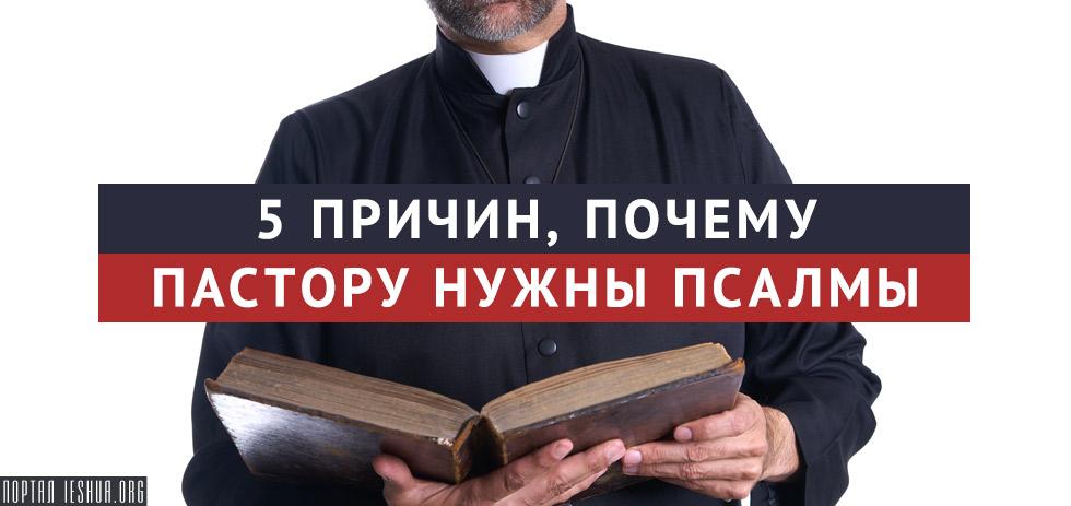 5 причин, почему пастору нужны Псалмы