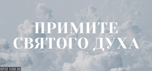 Примите Святого Духа