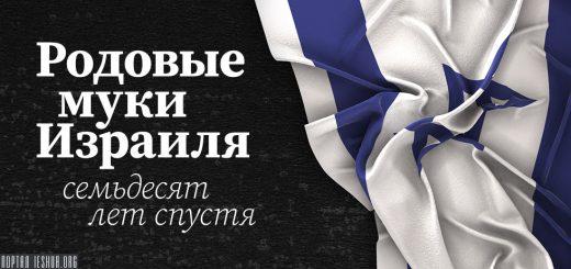 Родовые муки Израиля семьдесят лет спустя