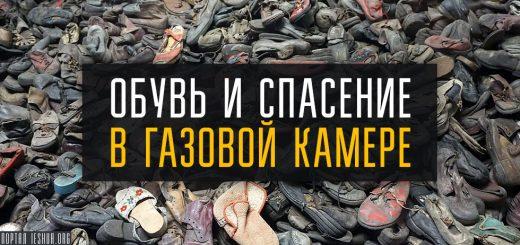 Обувь и спасение в газовой камере
