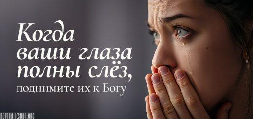 Когда ваши глаза полны слёз, поднимите их к Богу