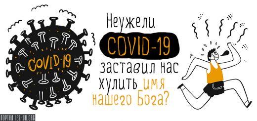Неужели COVID-19 заставил нас хулить имя нашего Бога?