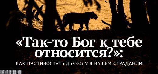 «Так-то Бог к тебе относится?»: как противостать дьяволу в вашем страдании