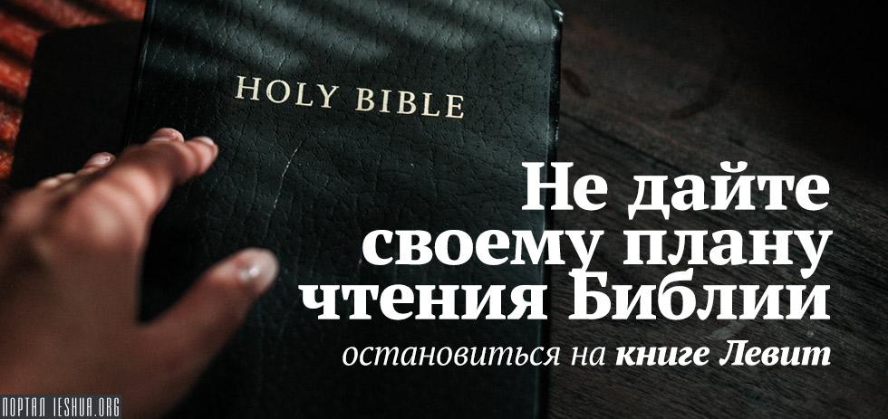 Не дайте своему плану чтения Библии остановиться на книге Левит