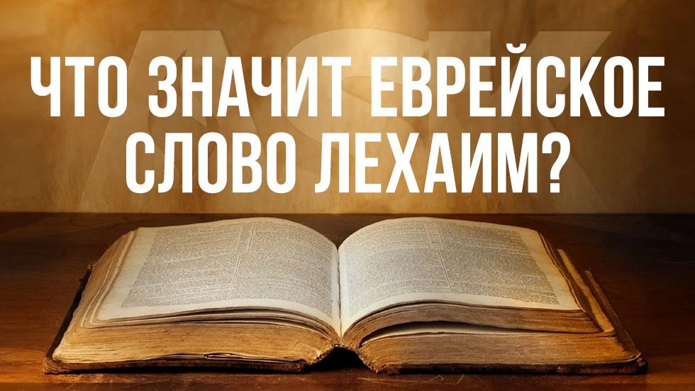 Что значит еврейское слово Лехаим?