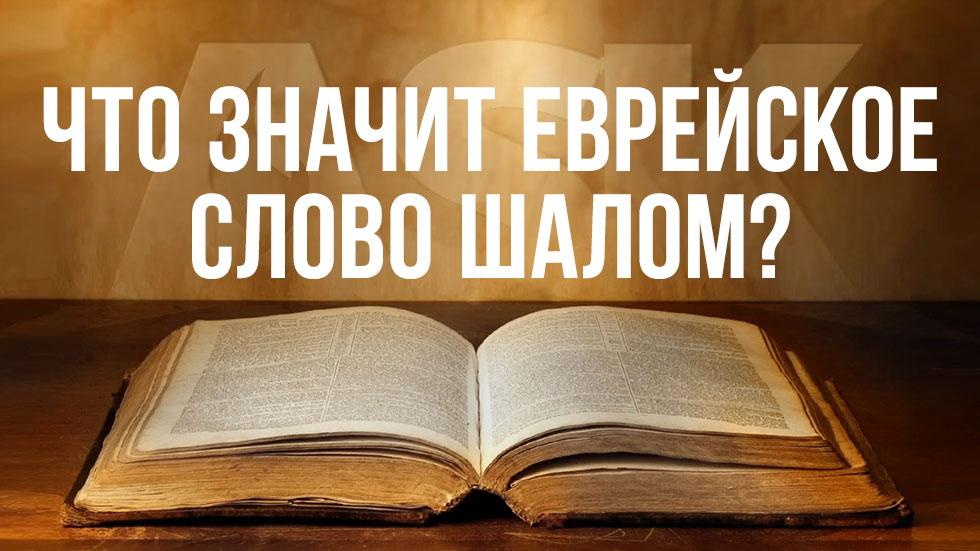 Что значит еврейское слово Шалом?