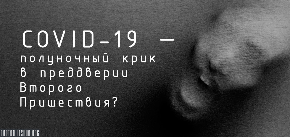 COVID-19 — полуночный крик в преддверии Второго Пришествия?
