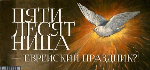Пятидесятница — еврейский праздник?!
