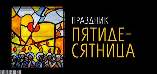 Праздник Пятидесятница