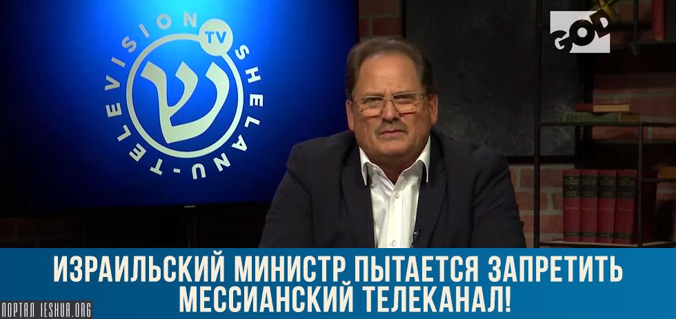 Израильский министр пытается запретить мессианский телеканал!