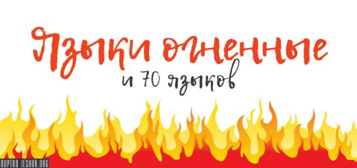 Языки огненные и 70 языков
