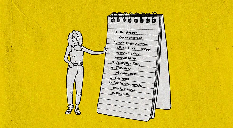 Проверочный список для ваших страхов и тревог