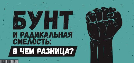 Бунт и радикальная смелость: в чем разница?