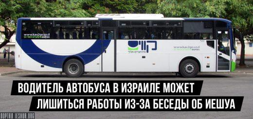 Водитель автобуса в Израиле может лишиться работы из-за беседы об Иешуа