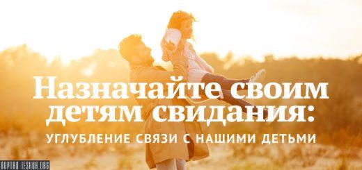 Назначайте своим детям свидания: углубление связи с нашими детьми