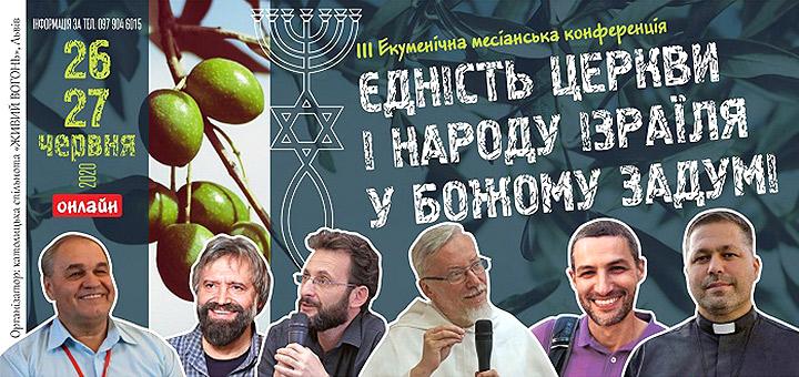 """25 июня, Львов: онлайн-конференция """"Единство Церкви и народа Израиля в Божьем замысле"""""""