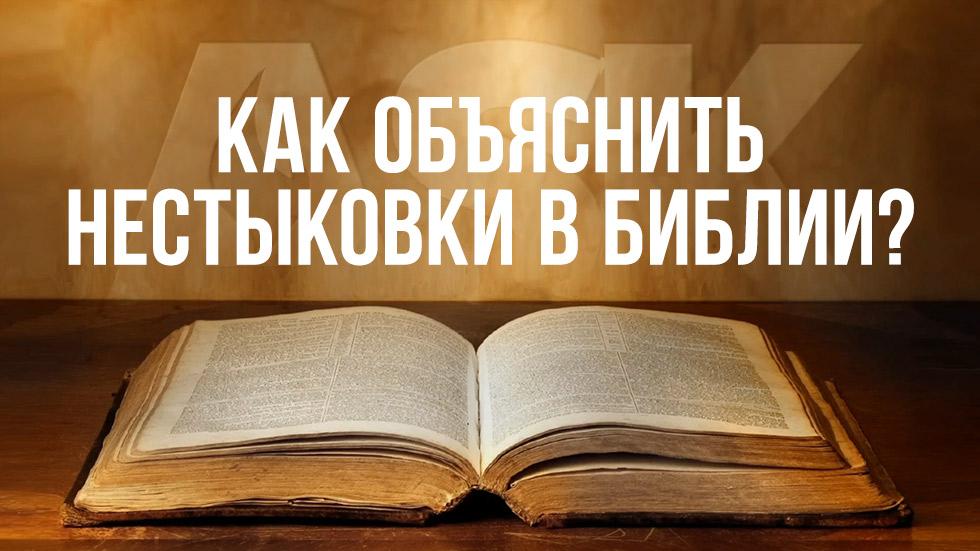 Как объяснить нестыковки в Библии?