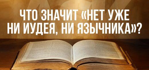 Что значит «нет уже ни иудея, ни язычника»?