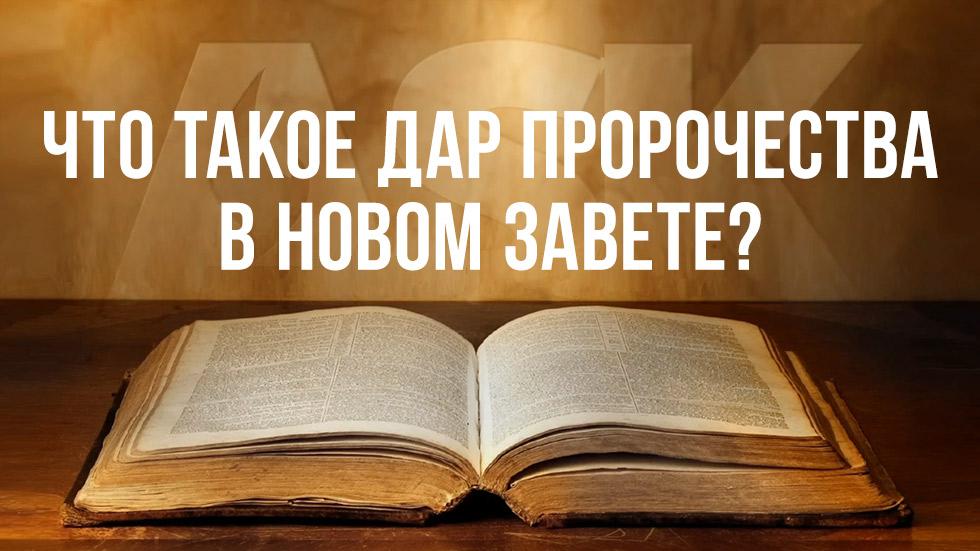 Что такое дар пророчества в Новом Завете?