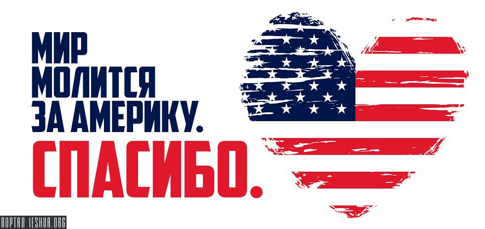 Мир молится за Америку. Спасибо.