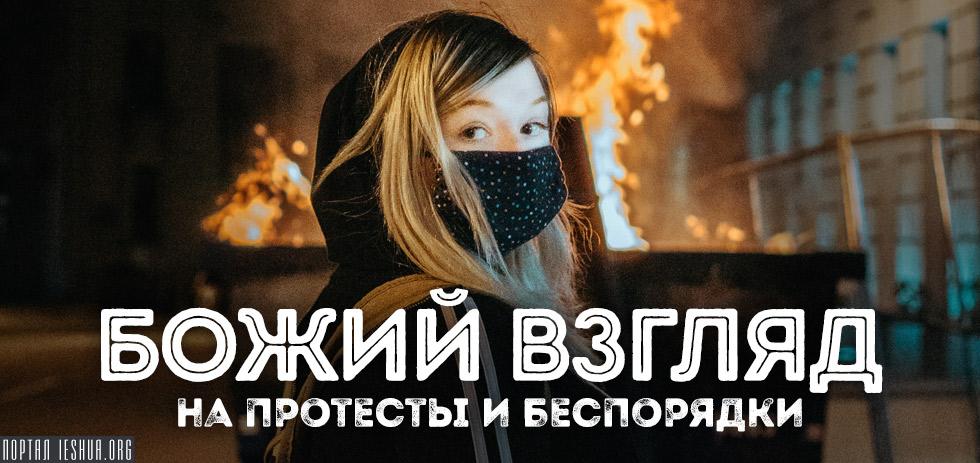 Божий взгляд на протесты и беспорядки