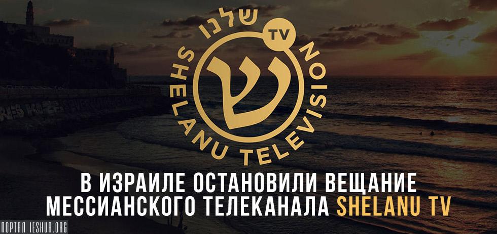 В Израиле остановили вещание мессианского телеканала Shelanu TV
