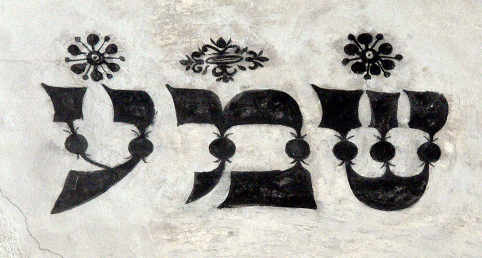 Что такое молитва «Шма Исраэль»?