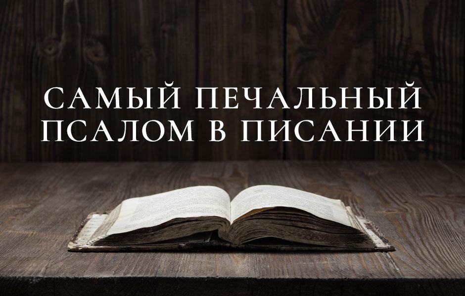 Самый печальный Псалом в Писании