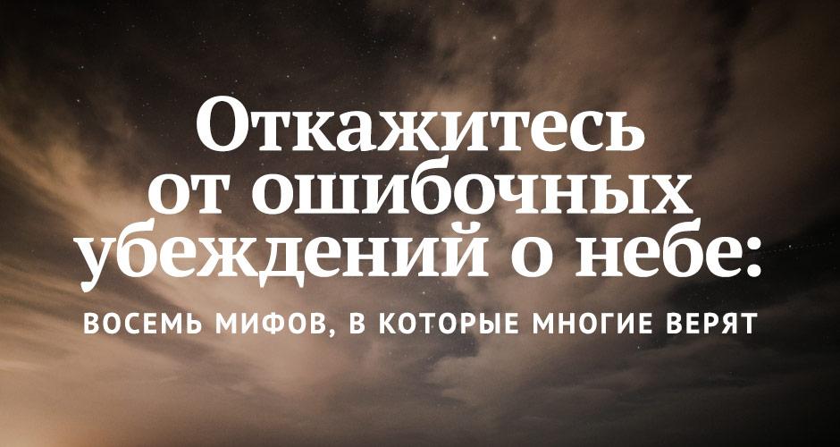 Откажитесь от ошибочных убеждений о небе: восемь мифов, в которые многие верят