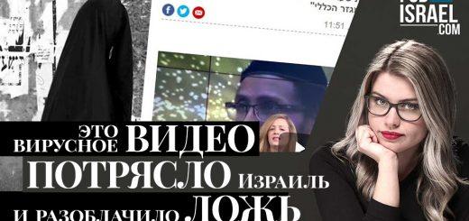 Это вирусное видео разоблачило ложь раввинов и шокировало Израиль