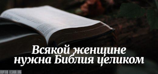 Всякой женщине нужна Библия целиком