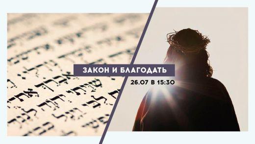 Закон и благодать: открытый онлайн-урок с мессианским раввином Борисом Грисенко
