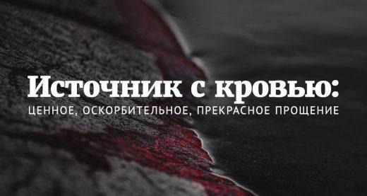 Источник с кровью: ценное, оскорбительное, прекрасное Прощение