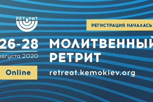 26-28 августа - летний ретрит КЕМО. Регистрация открыта!