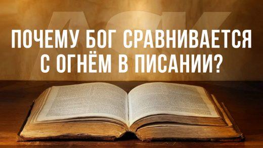 Почему Бог сравнивается с огнём в Писании?