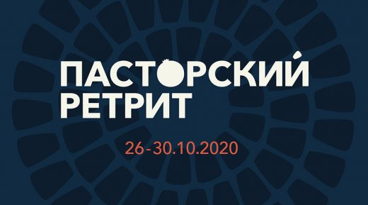 26-30 октября 2020 - пасторский ретрит КЕМО. Приглашаем!