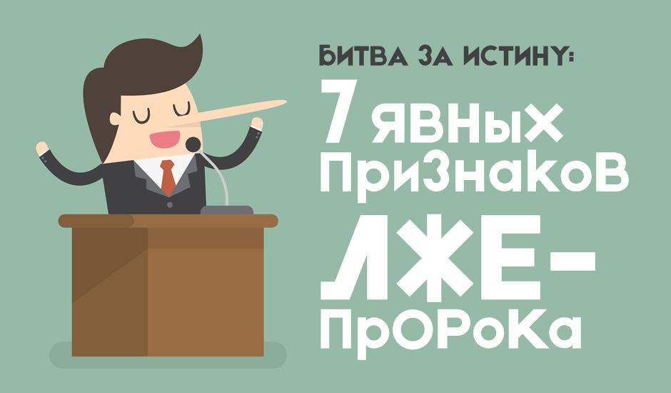 Битва за истину: 7 явных признаков лжепророка