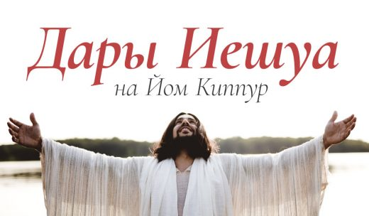 Дары Иешуа на Йом Киппур