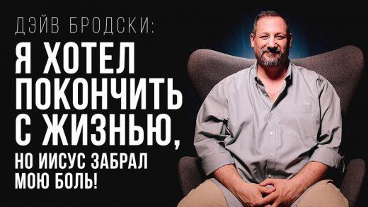 Дэйв Бродски: Я хотел покончить с жизнью, но Иисус забрал мою боль!