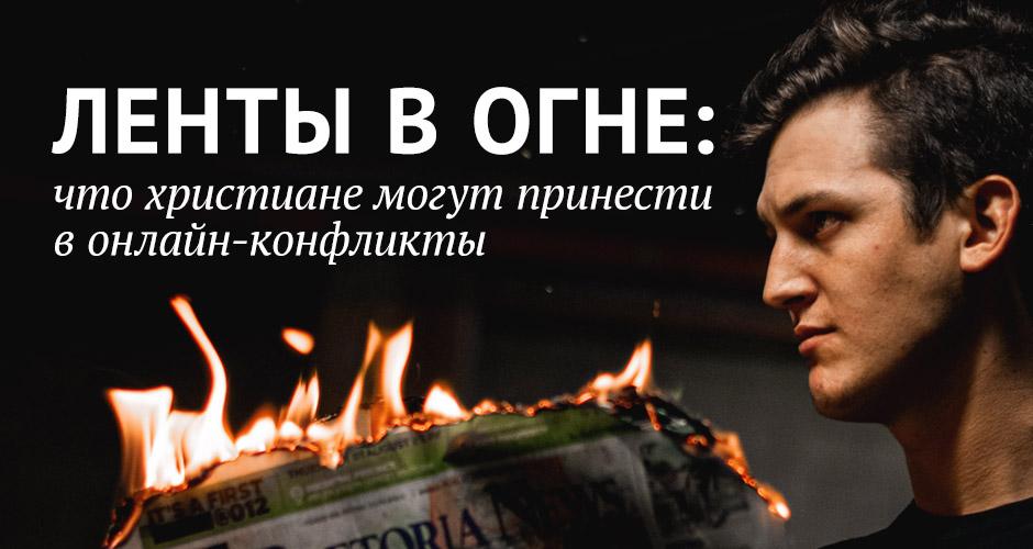 Ленты в огне: что христиане могут принести в онлайн-конфликты