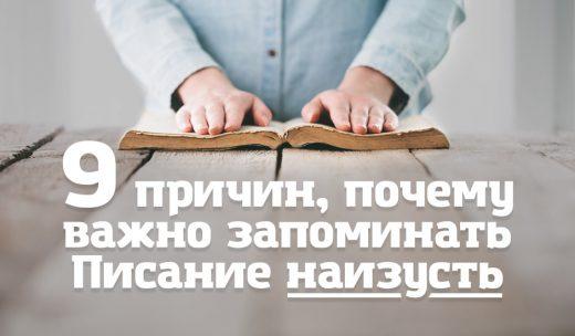 9 причин, почему важно запоминать Писание наизусть