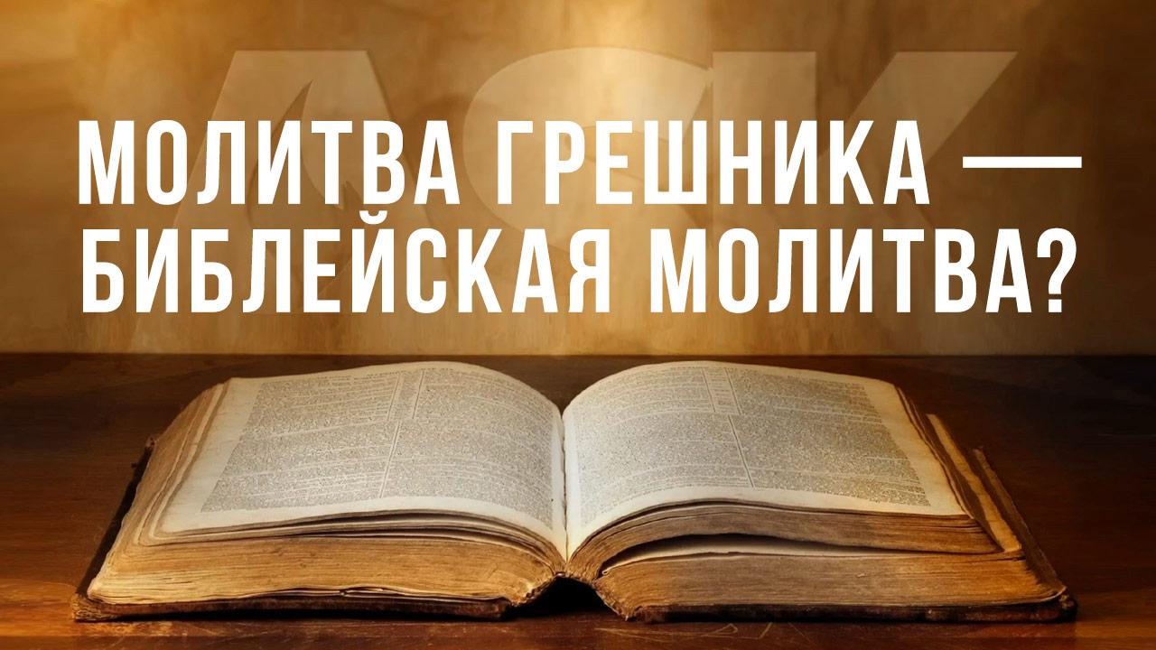 Молитва грешника — библейская молитва?